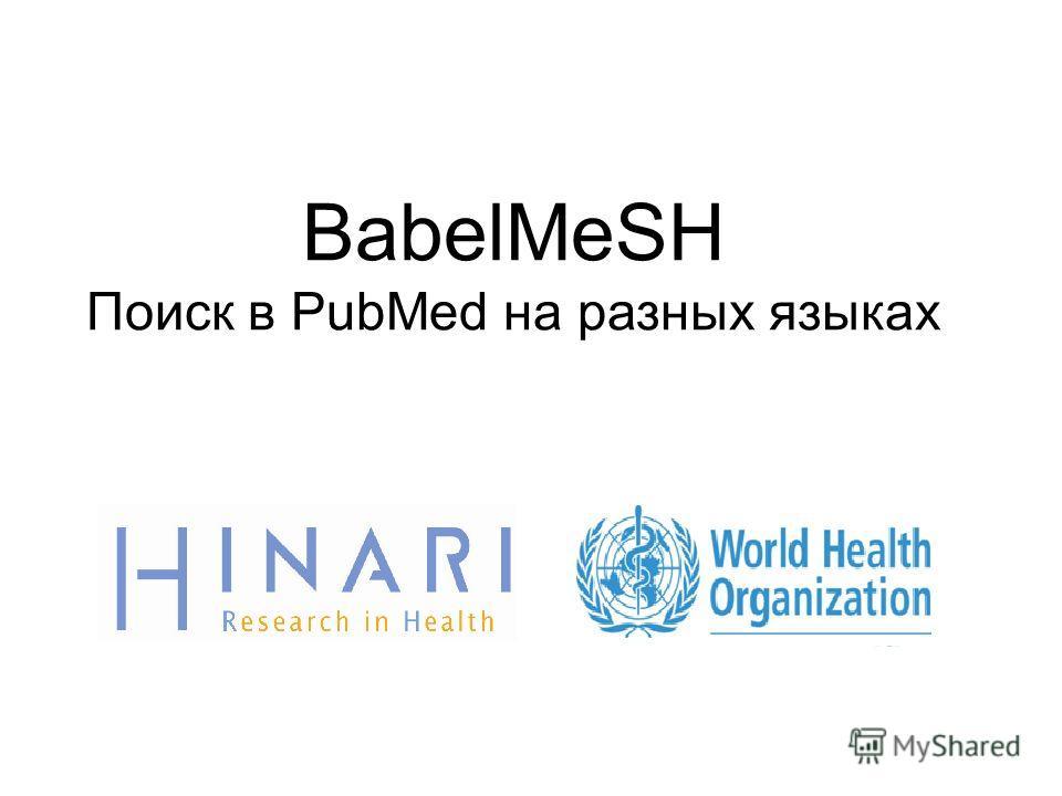 BabelMeSH Поиск в PubMed на разных языках