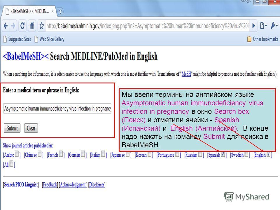 Мы ввели термины на английском языке Asymptomatic human immunodeficiency virus infection in pregnancy в окно Search box (Поиск) и отметили ячейки - Spanish (Испанский) и English (Английский). В конце надо нажать на команду Submit для поиска в BabelMe