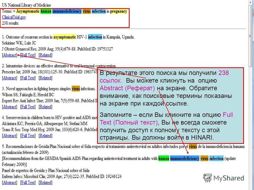 В результате этого поиска мы получили 238 ссылок. Вы можете кликнуть на опцию Abstract (Реферат) на экране. Обратите внимание, как поисковые термины показаны на экране при каждой ссылке. Запомните – если Вы кликните на опцию Full Text (Полный текст),