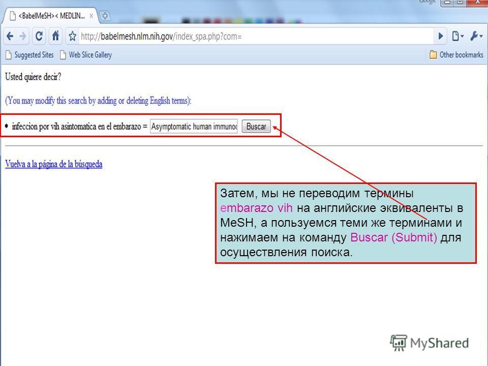 Затем, мы не переводим термины embarazo vih на английские эквиваленты в MeSH, а пользуемся теми же терминами и нажимаем на команду Buscar (Submit) для осуществления поиска.