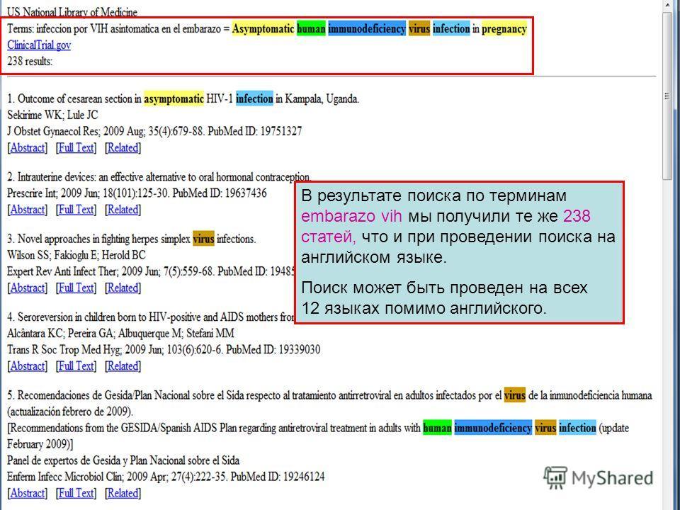 В результате поиска по терминам embarazo vih мы получили те же 238 статей, что и при проведении поиска на английском языке. Поиск может быть проведен на всех 12 языках помимо английского.
