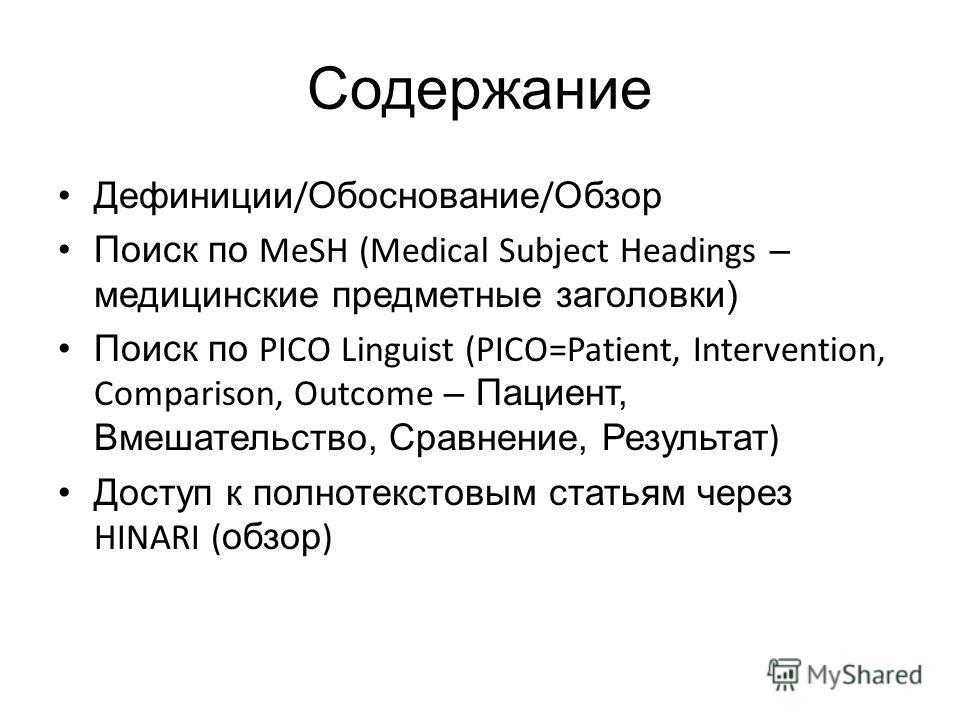 Содержание Дефиниции / Обоснование / Обзор Поиск по MeSH (Medical Subject Headings – медицинские предметные заголовки) Поиск по PICO Linguist (PICO=Patient, Intervention, Comparison, Outcome – Пациент, Вмешательство, Сравнение, Результат ) Доступ к п