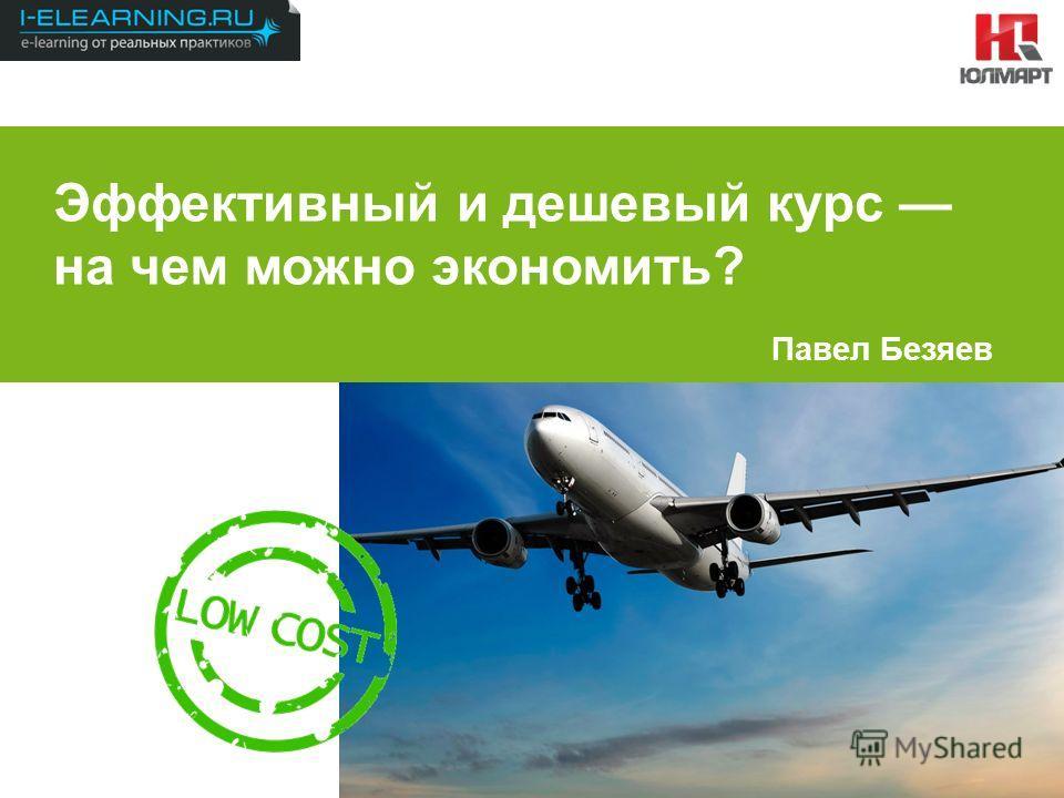 Результаты 2012 1 Эффективный и дешевый курс на чем можно экономить? Павел Безяев