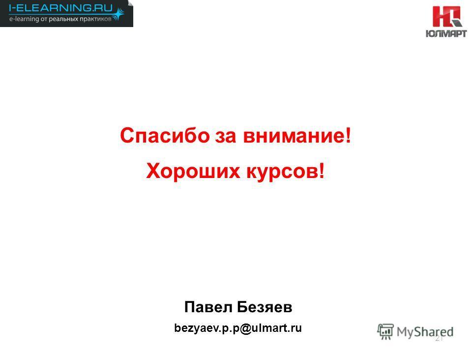 Результаты 2012 Спасибо за внимание! Хороших курсов! 21 Павел Безяев bezyaev.p.p@ulmart.ru