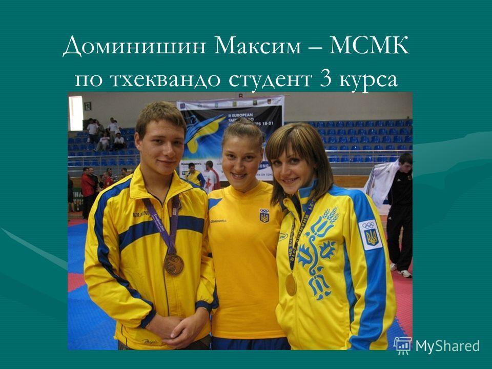 Доминишин Максим – МСМК по тхэквандо студент 3 курса