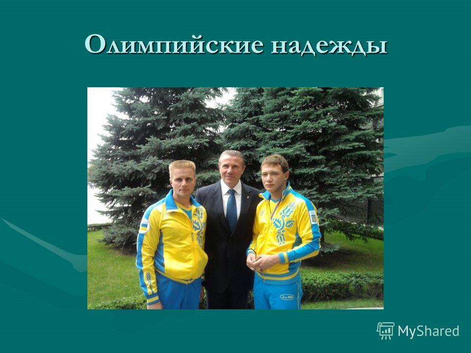 Олимпийские надежды