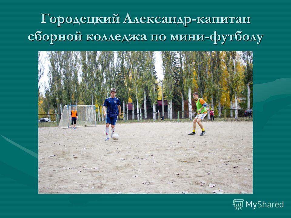 Городецкий Александр-капитан сборной колледжа по мини-футболу