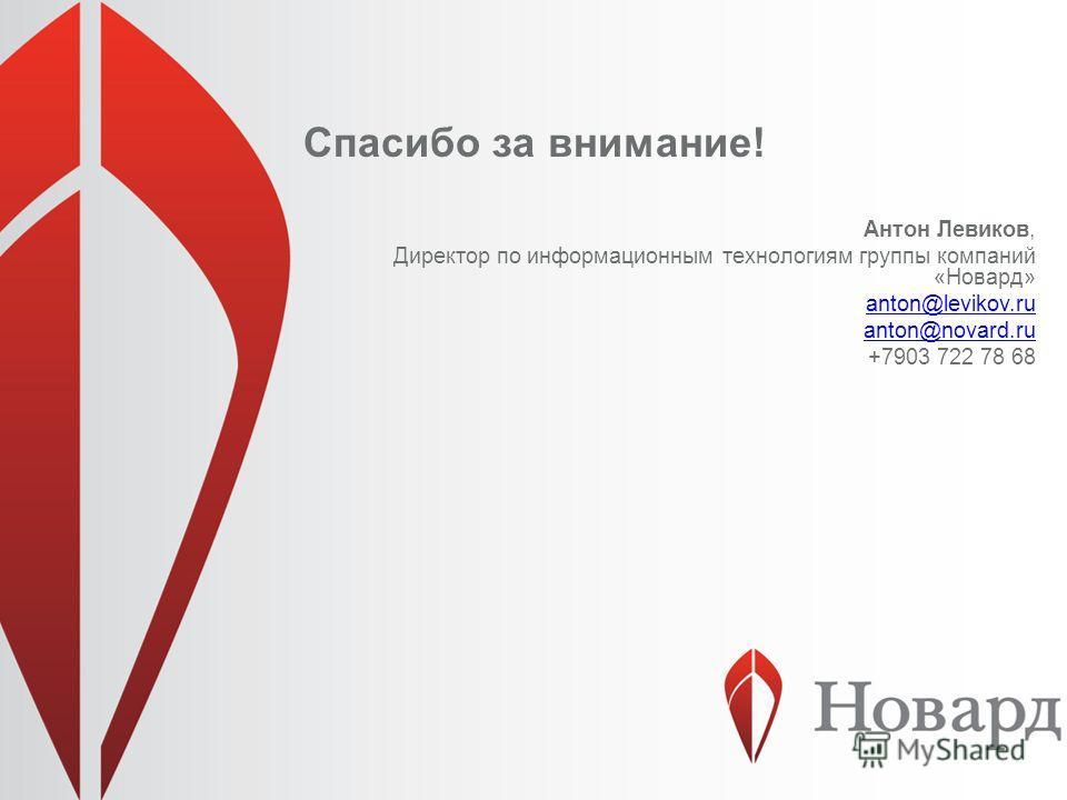 Спасибо за внимание! Антон Левиков, Директор по информационным технологиям группы компаний «Новард» anton@levikov.ru anton@novard.ru +7903 722 78 68