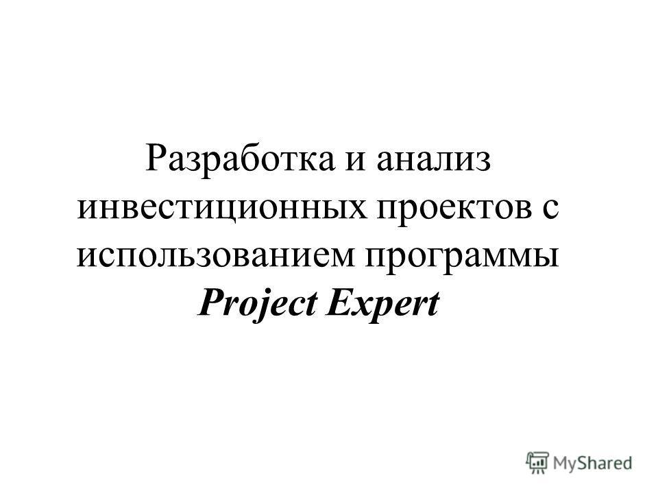 Разработка и анализ инвестиционных проектов с использованием программы Project Expert