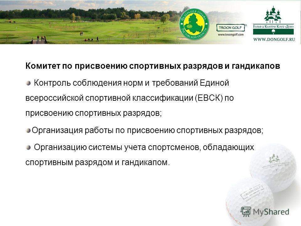 Комитет по присвоению спортивных разрядов и гандикапов Контроль соблюдения норм и требований Единой всероссийской спортивной классификации (ЕВСК) по присвоению спортивных разрядов; Организация работы по присвоению спортивных разрядов; Организацию сис