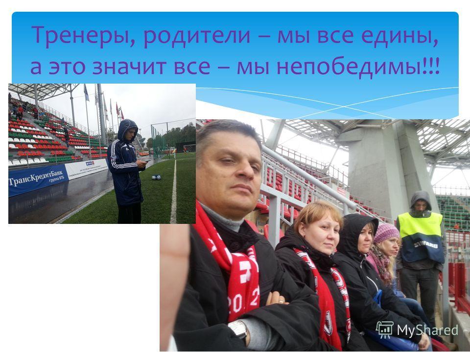 Тренеры, родители – мы все едины, а это значит все – мы непобедимы!!!