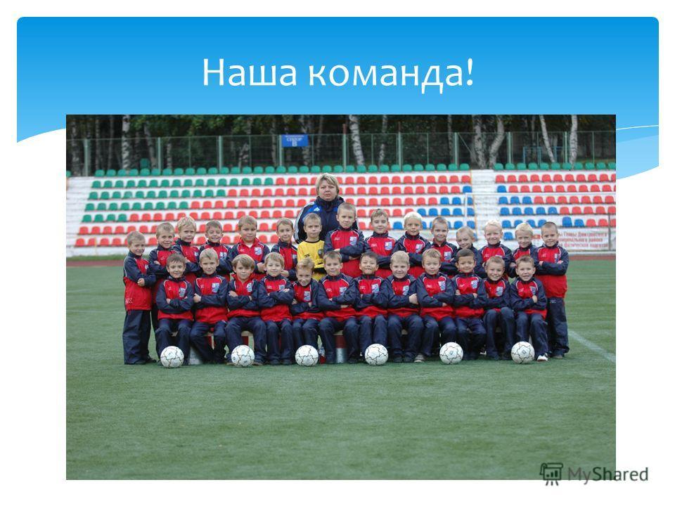 Наша команда!