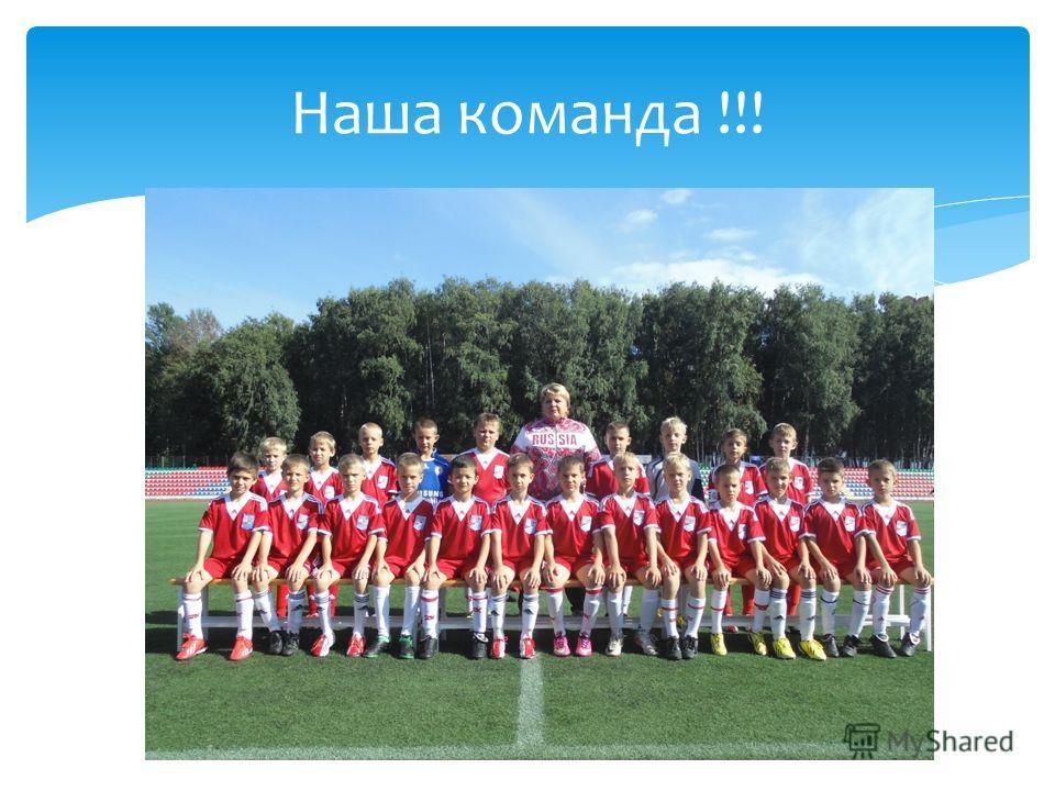 Наша команда !!!