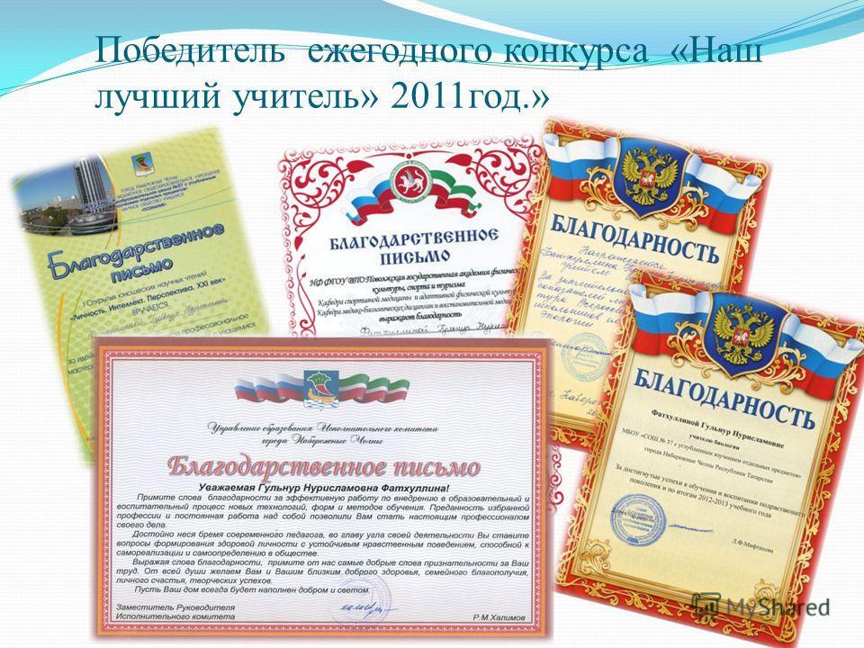 Победитель ежегодного конкурса «Наш лучший учитель» 2011 год.»