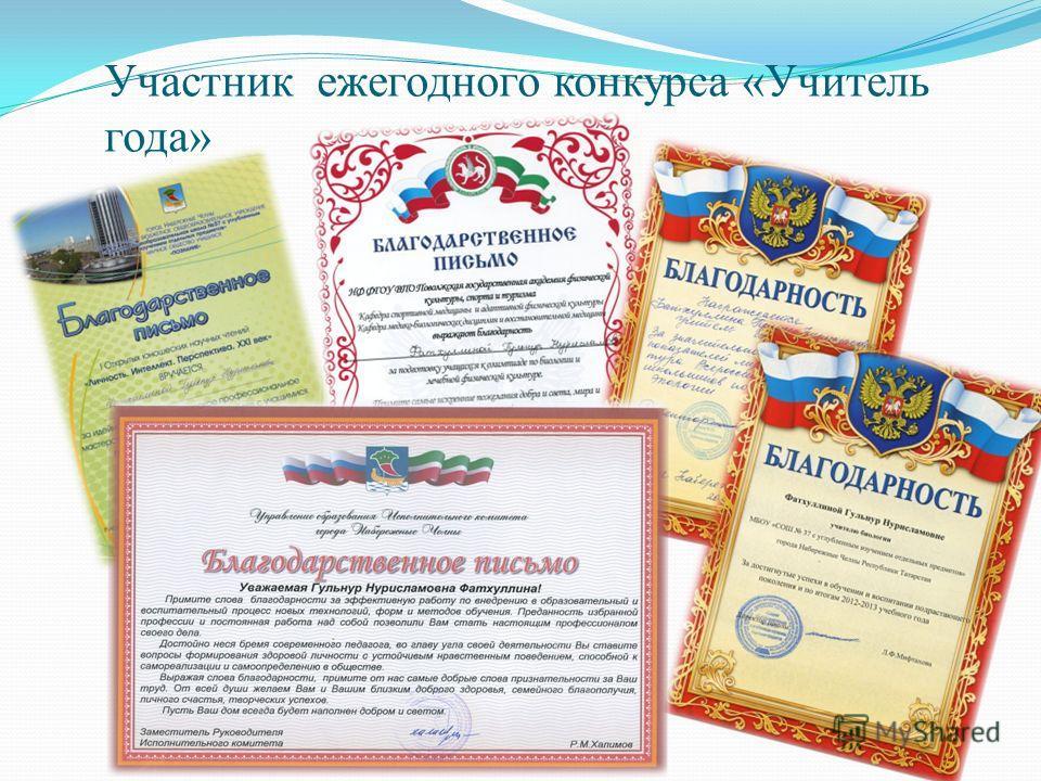 Участник ежегодного конкурса «Учитель года»
