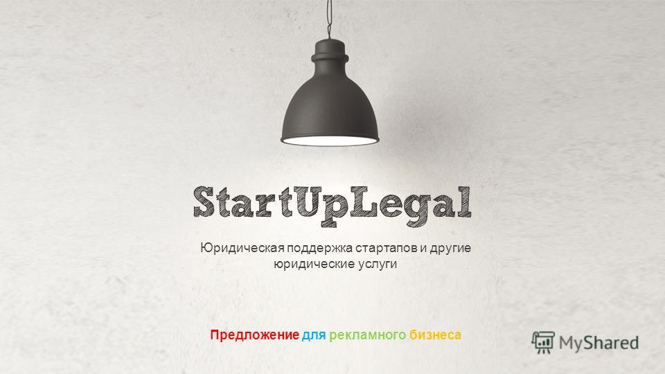 Юридическая поддержка стартапов и другие юридические услуги Предложение для рекламного бизнеса