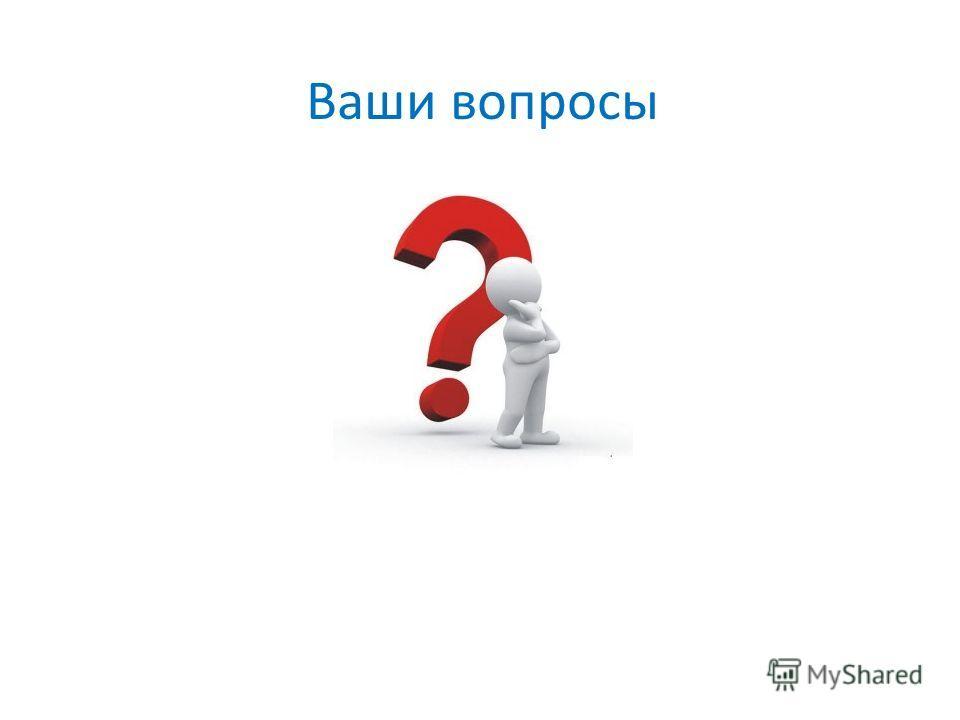 Ваши вопросы