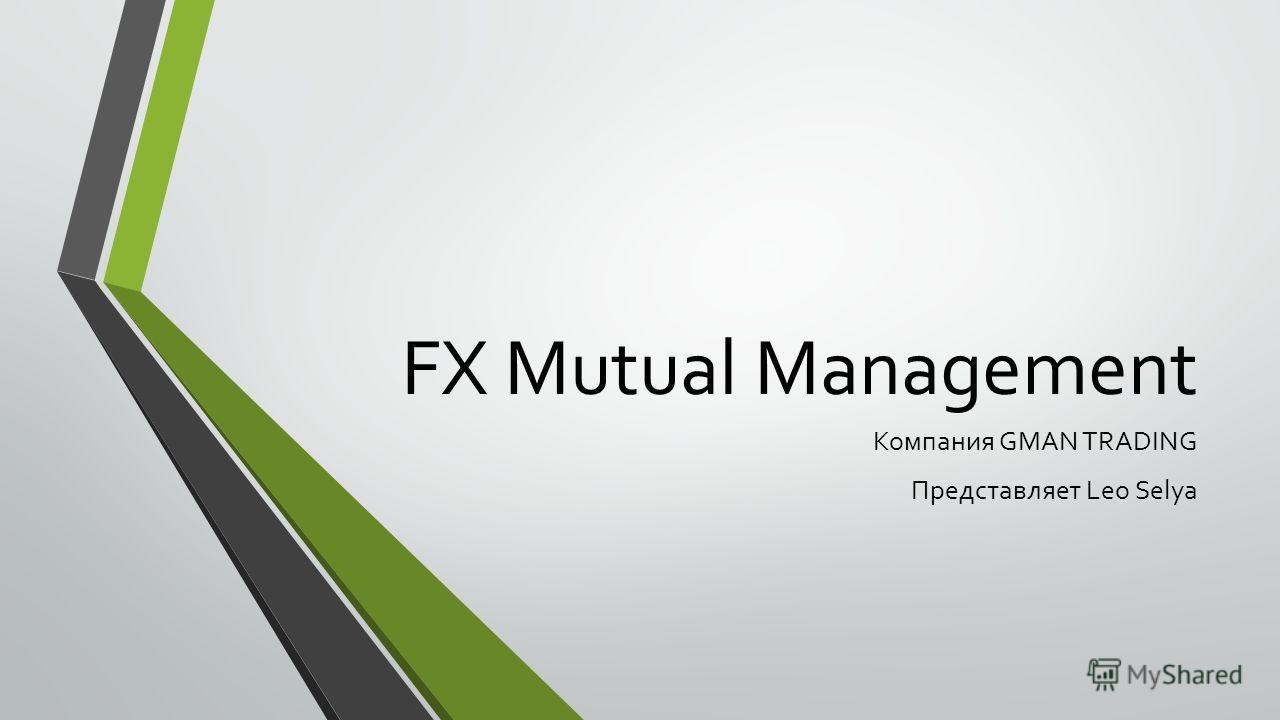 FX Mutual Management Компания GMAN TRADING Представляет Leo Selya