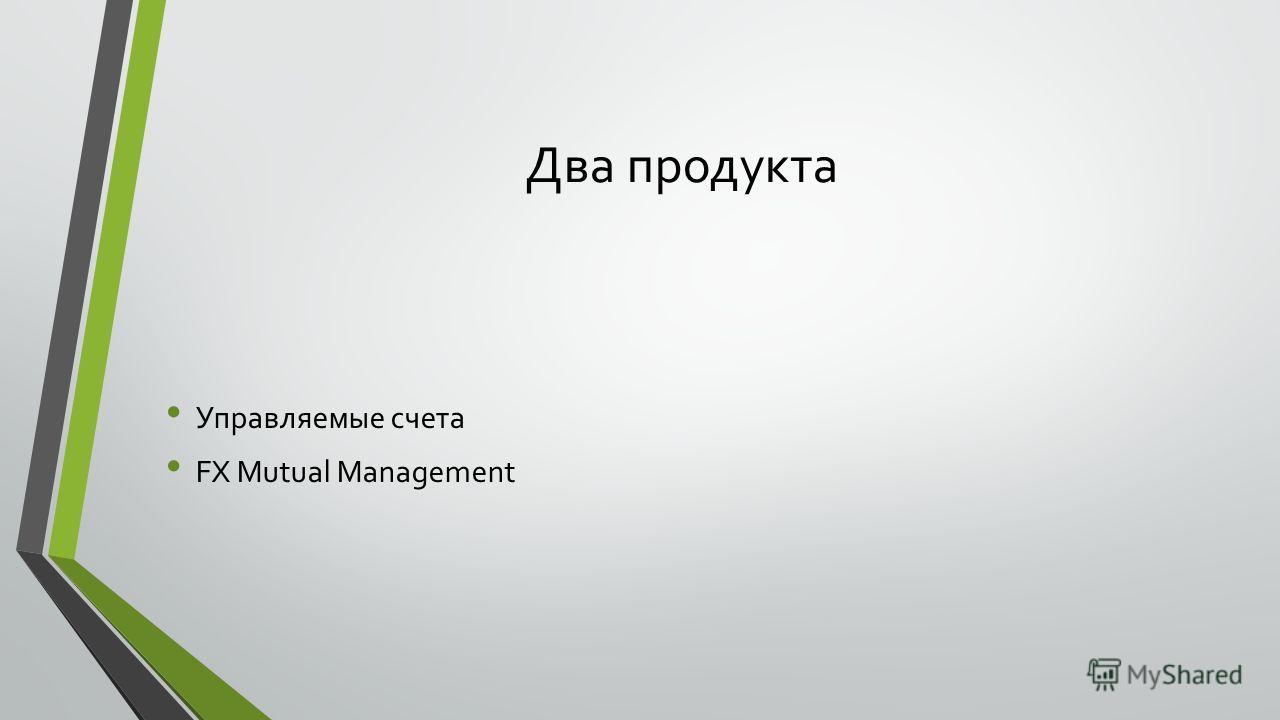 Два продукта Управляемые счета FX Mutual Management