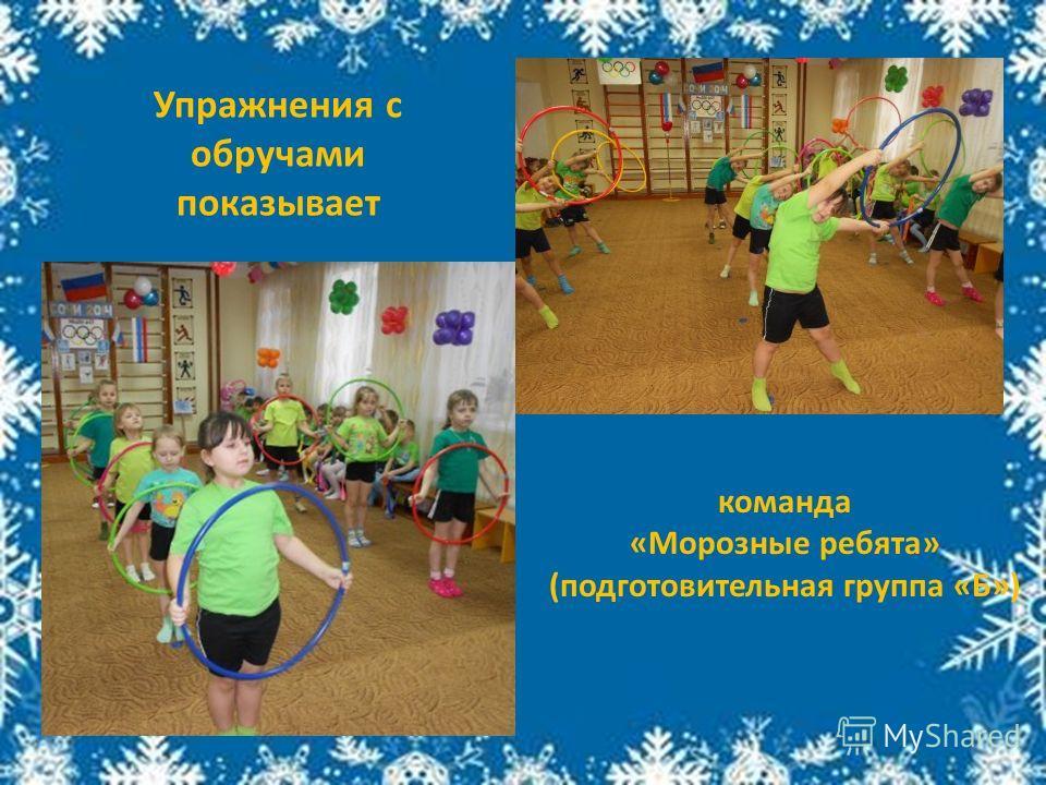 Упражнения с обручами показывает команда «Морозные ребята» (подготовительная группа «Б»)