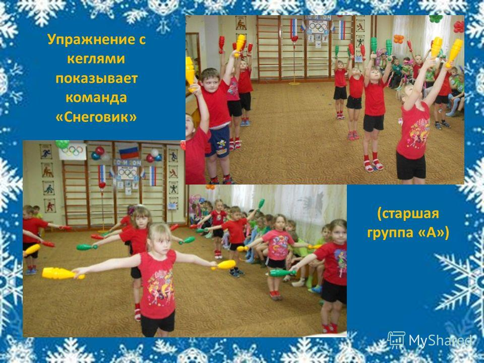 Упражнение с кеглями показывает команда «Снеговик» (старшая группа «А»)