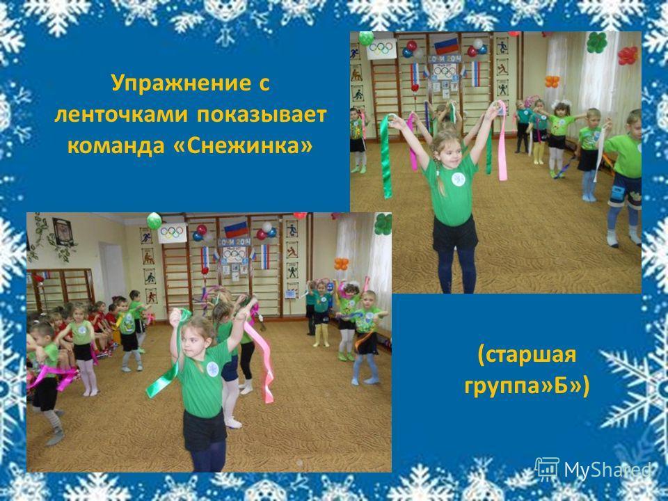Упражнение с ленточками показывает команда «Снежинка» (старшая группа»Б»)