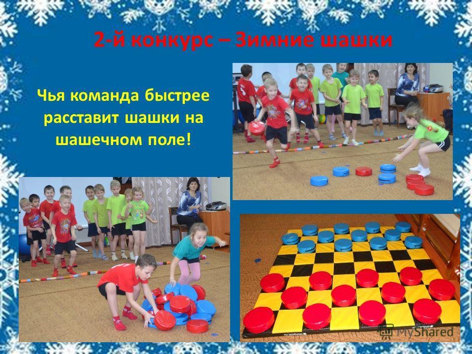 2-й конкурс – Зимние шашки Чья команда быстрее расставит шашки на шашечном поле!