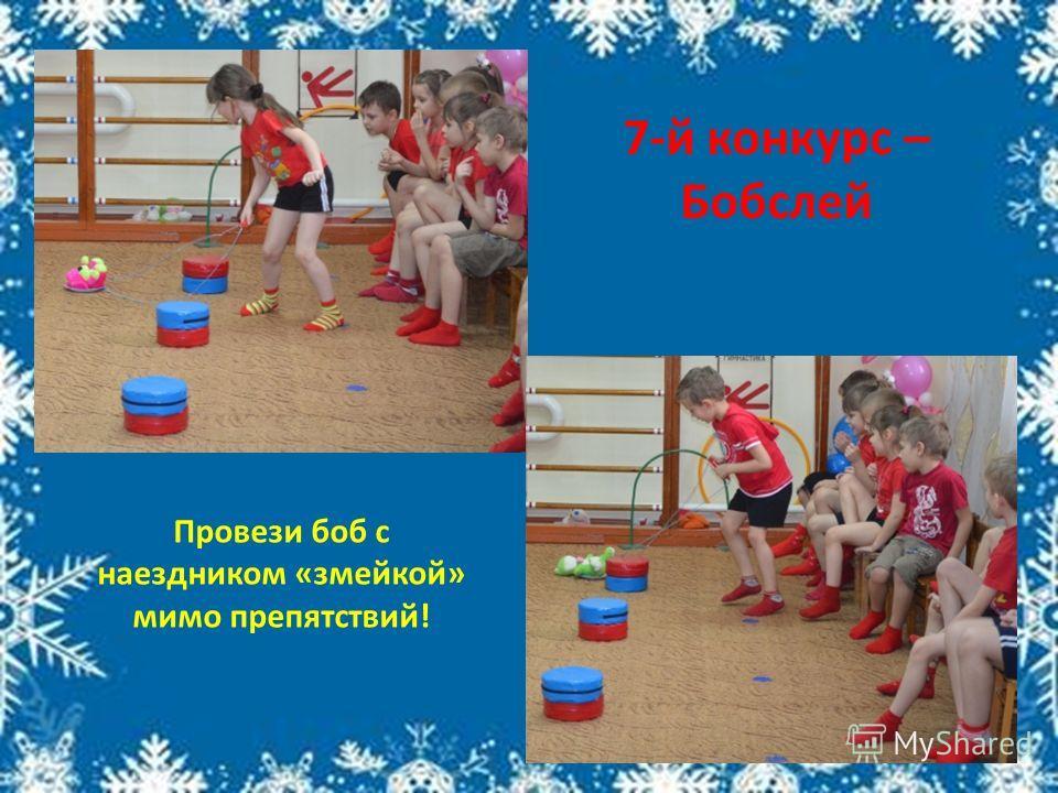 7-й конкурс – Бобслей Провези боб с наездником «змейкой» мимо препятствий!