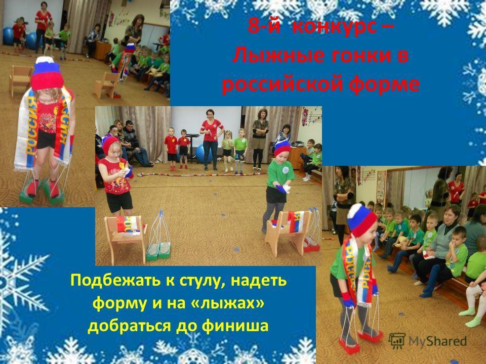8-й конкурс – Лыжные гонки в российской форме Подбежать к стулу, надеть форму и на «лыжах» добраться до финиша