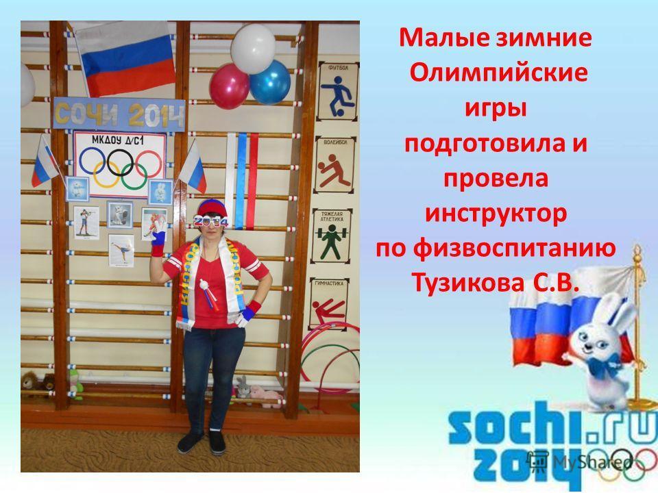 Малые зимние Олимпийские игры подготовила и провела инструктор по физвоспитанию Тузикова С.В.