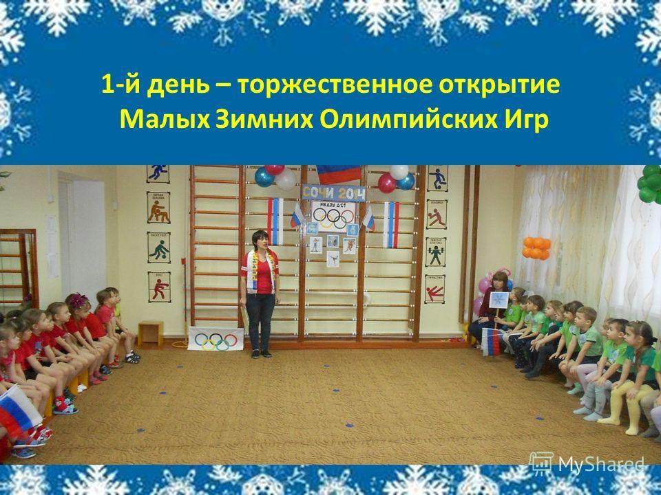 1-й день – торжественное открытие Малых Зимних Олимпийских Игр