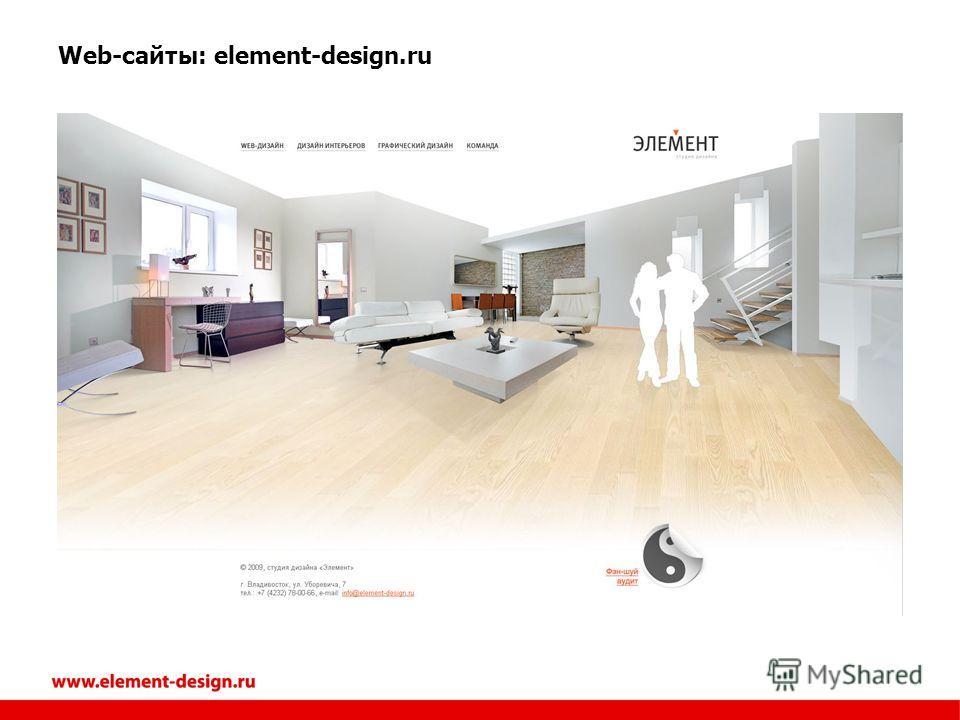 Web-сайты: element-design.ru