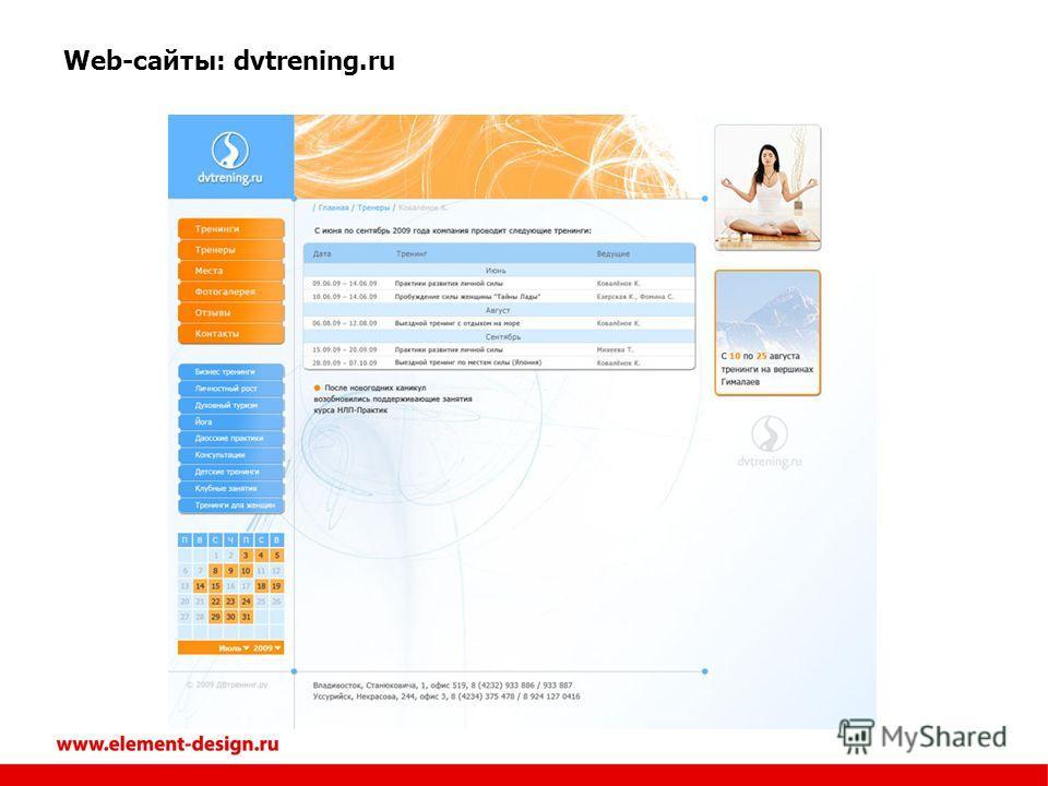 Web-сайты: dvtrening.ru