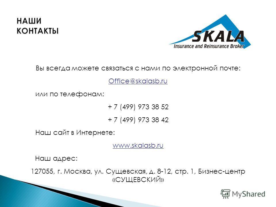 Вы всегда можете связаться с нами по электронной почте: Office@skalasb.ru или по телефонам: + 7 (499) 973 38 52 + 7 (499) 973 38 42 Наш сайт в Интернете: www.skalasb.ru Наш адрес: 127055, г. Москва, ул. Сущевская, д. 8-12, стр. 1, Бизнес-центр «СУЩЕВ