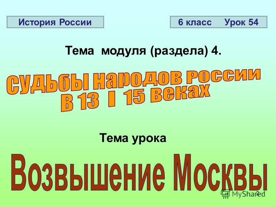 2 Тема модуля (раздела) 4. Тема урока История России 6 класс Урок 54