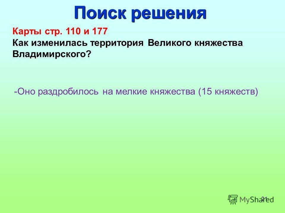 21 Поиск решения Карты стр. 110 и 177 Как изменилась территория Великого княжества Владимирского? -Оно раздробилось на мелкие княжества (15 княжеств)