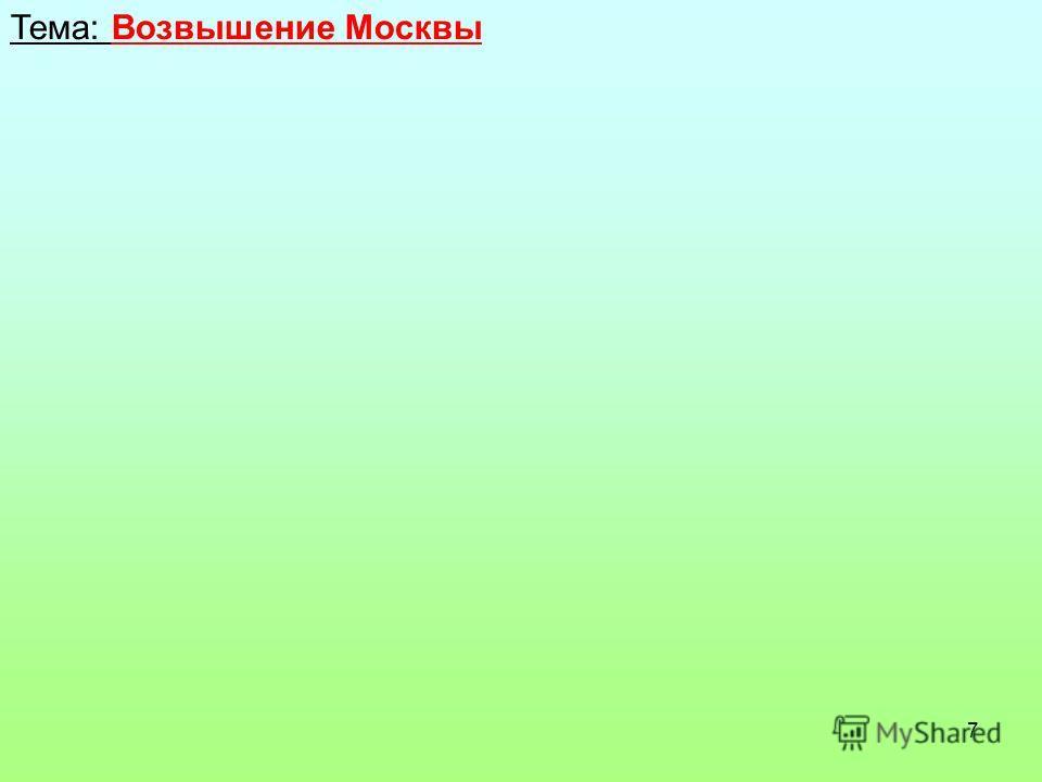 7 Тема: Возвышение Москвы