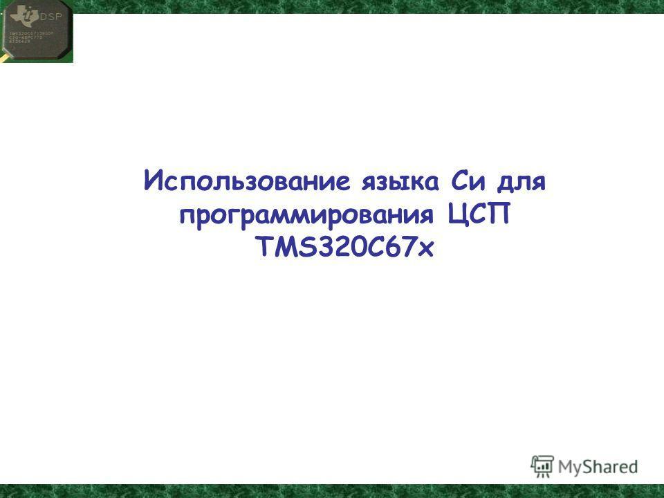 Использование языка Си для программирования ЦСП TMS320C67x