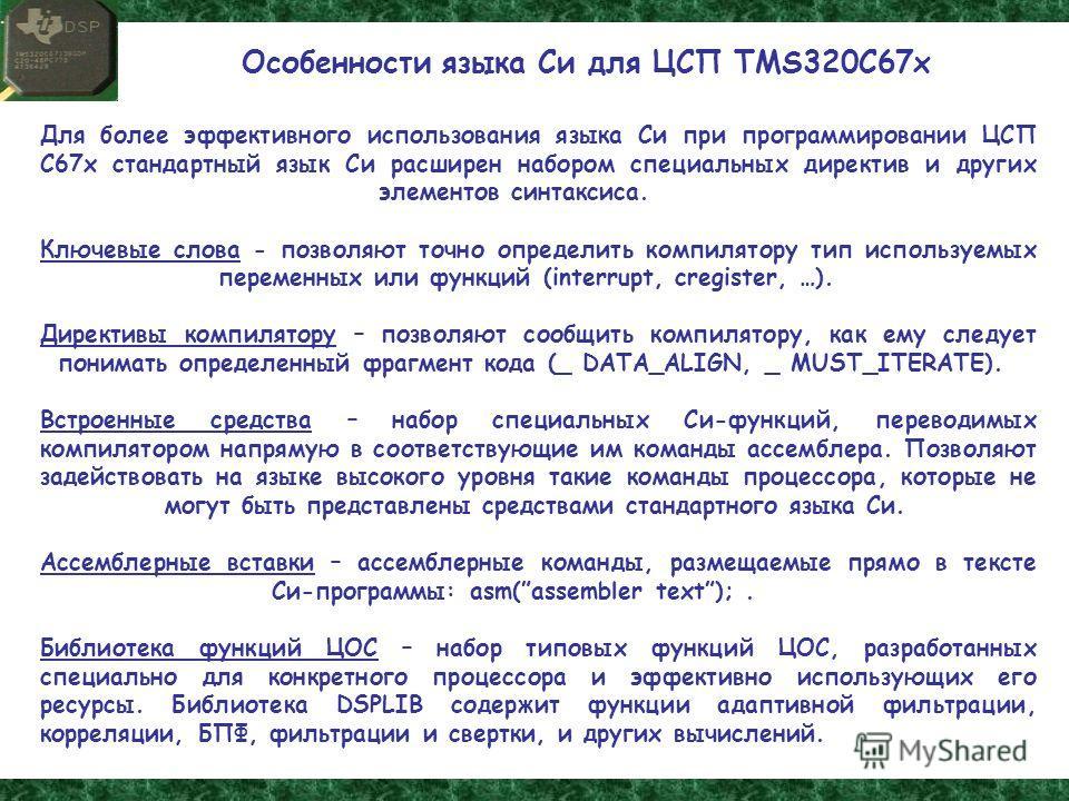 Для более эффективного использования языка Си при программировании ЦСП C67x стандартный язык Си расширен набором специальных директив и других элементов синтаксиса. Ключевые слова - позволяют точно определить компилятору тип используемых переменных и