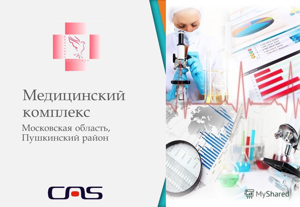 ПРИМЕЧАНИЕ. Чтобы изменить изображен ие на этом слайде, выделите рисунок и удалите его. Затем щелкните значок Рисунки в заполнителе и вставьте свое изображен ие. Медицинский комплекс Московская область, Пушкинский район