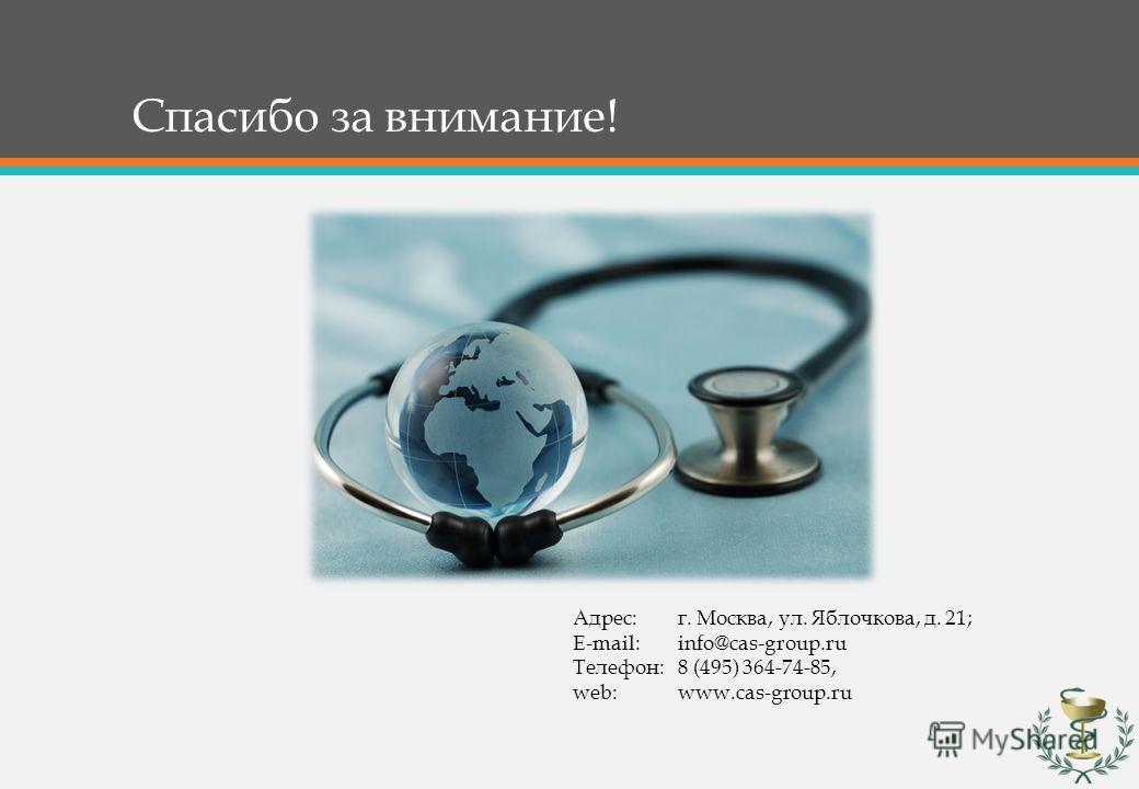 Спасибо за внимание! Адрес:г. Москва, ул. Яблочкова, д. 21; E-mail: info@cas-group.ru Телефон: 8 (495) 364-74-85, web:www.cas-group.ru