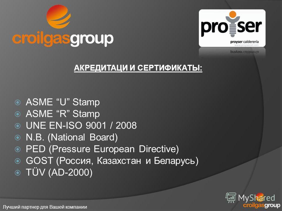 Лучший партнер для Вашей компании АКРЕДИТАЦИ И СЕРТИФИКАТЫ: ASME U Stamp ASME R Stamp UNE EN-ISO 9001 / 2008 N.B. (National Board) PED (Pressure European Directive) GOST (Россия, Казахстан и Беларусь) TÜV (AD-2000)