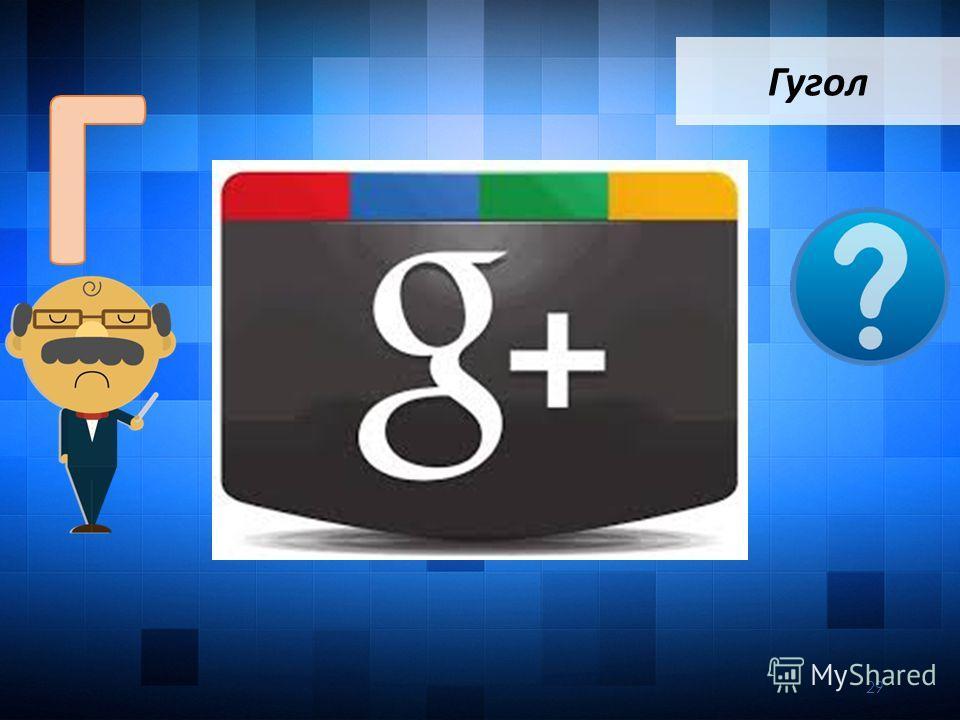 Гугол 29