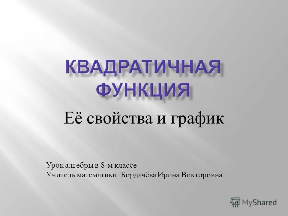 Её свойства и график Урок алгебры в 8-м классе Учитель математики: Бордачёва Ирина Викторовна