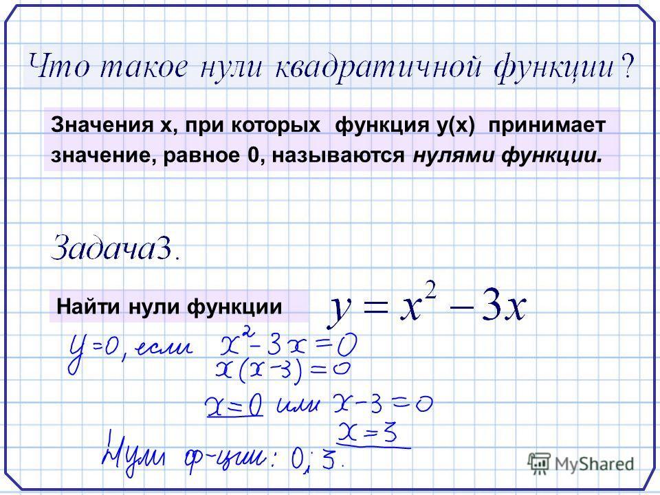 Значения x, при которых функция y(x) принимает значение, равное 0, называются нулями функции. Найти нули функции