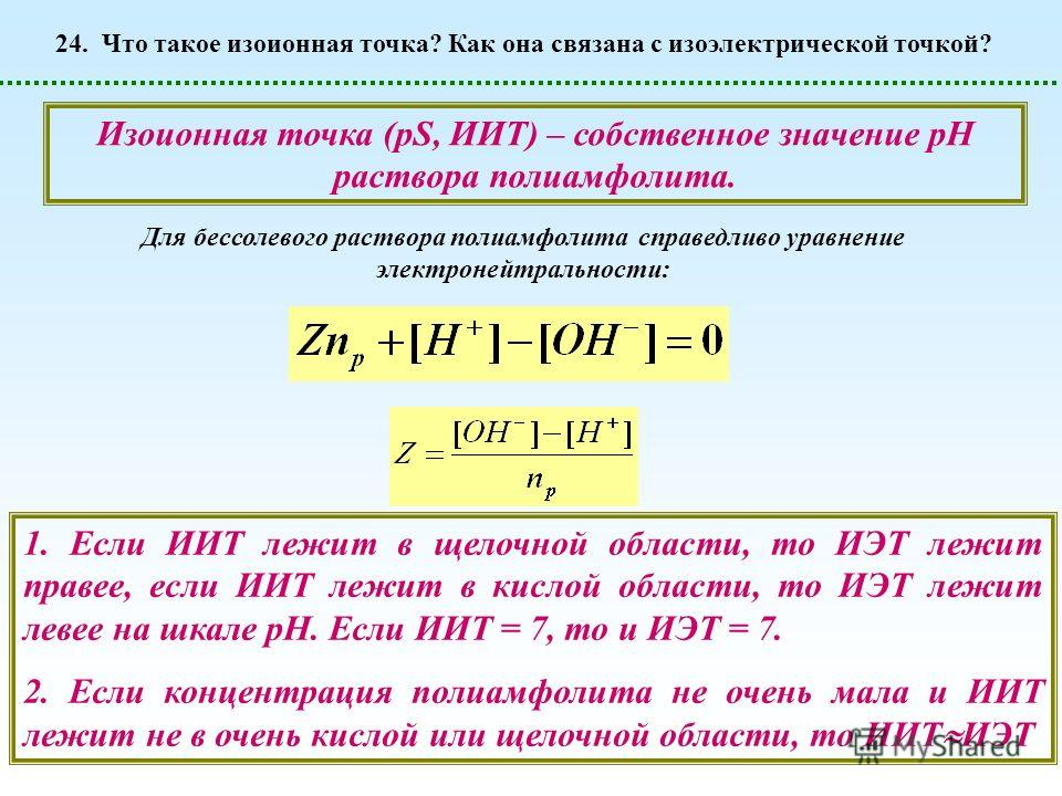 24. Что такое изоионная точка? Как она связана с изоэлектрической точкой? Изоионная точка (pS, ИИТ) – собственное значение рН раствора полиамфолита. Для бессолевого раствора полиамфолита справедливо уравнение электронейтральности: 1. Если ИИТ лежит в