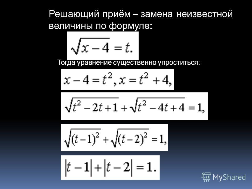 Решающий приём – замена неизвестной величины по формуле : Тогда уравнение существенно упроститься:
