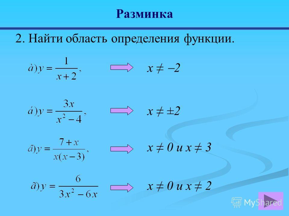 Разминка а) x 2 16, б)x 2 121, в) 3x 48, г) 6x + 8x 2, д) x 2 5x + 6, е) x 2 + 7x + 10 1. Разложить на множители: (х 4)(х + 4) (х 11)(х + 11) 3(х 16) 2 х(3 + 4 х) (х 2)(х 3) (х + 2)(х + 5)
