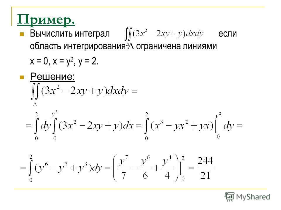 Пример. Вычислить интеграл если область интегрирования ограничена линиями х = 0, х = у 2, у = 2. Решение: