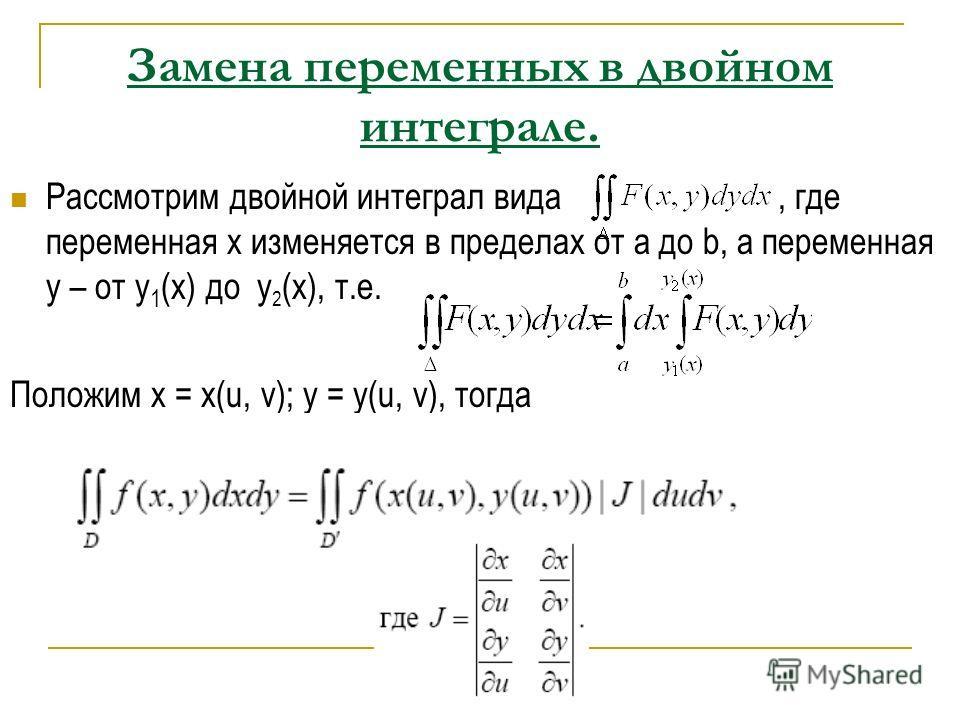 Замена переменных в двойном интеграле. Рассмотрим двойной интеграл вида, где переменная х изменяется в пределах от a до b, а переменная у – от у 1 (x) до у 2 (х), т.е. Положим х = х(u, v); y = у(u, v), тогда